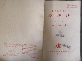 经济法 1993 4