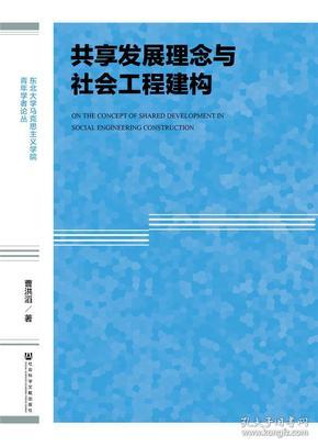 共享发展理念与社会工程建构