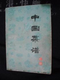 1979年出版的--------菜谱----【【中国菜谱----江苏】】---有彩图----稀少