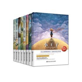 影响孩子一生的世界名著 全8册 (小王子+昆虫记+尼尔斯+汤姆+格列佛+绿野+童年+神秘)