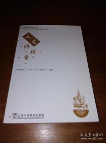人文修辞学 樊明明 上海外语教育出版社