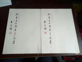 政要文人学者墨迹选   一二两册全