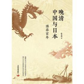 晚清中国与日本:博弈百年