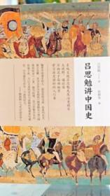 吕思勉讲中国史 钤吕思勉闲章