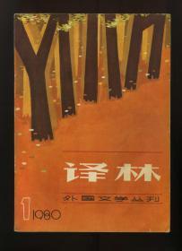 译林 外国文学丛刊 一九八〇年第一期(总第二期)