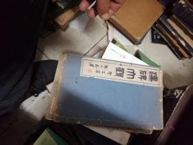 民国白纸本厚册---汉碑大观第三集(共八种碑文)