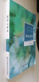 领导心理学(第2版)第二版 刘建荣