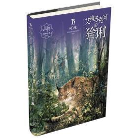 黑鹤动物小说系列——艾雅苏克河的猞猁  9787533297954