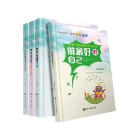 影响孩子一生的心灵鸡汤 做最好的自己(全4册) 塑封