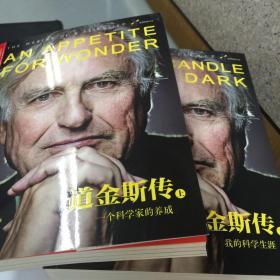 道金斯传(全2册)