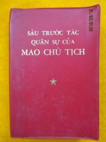 越文版【毛主席的六篇军事著作】
