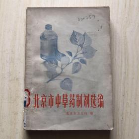 北京市中草药制剂选编   (一版一印)