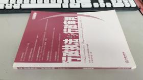 行政执法与行政审判(2006年第1集)(总第17集)