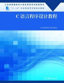 特价~ C语言程序设计教程 9787040418378
