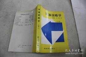 军事谋略学(下册)
