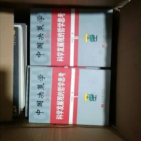 中国决策学 全八本
