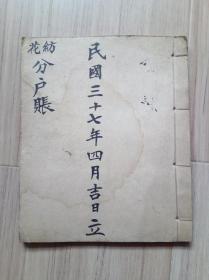《老账本》民国三十七年四月花纺分户账