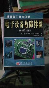电子设备故障排除(原书第3版)