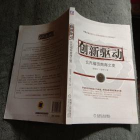 创新驱动:北汽福田南海之变(签赠本 保真)