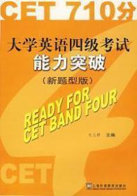 大学英语四级考试能力突破新题型版 毛立群  上海外语教育出版