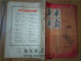 新华月报 1962年第10期 中国共产党第八届中央委员会第十次全体会议的公报