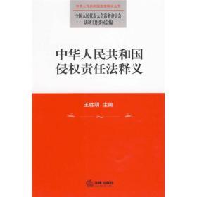 正版现货 中华人民共和国侵权责任法释义出版日期:2010-01印刷日期:2010-06印次:1/2
