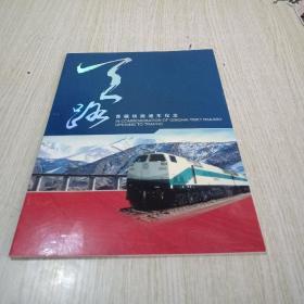 2006-15 青藏铁路通车纪念 邮册