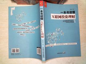 一本书读懂互联网投资理财
