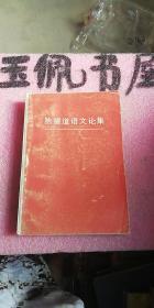 陈望道语文论集【馆藏印章本】