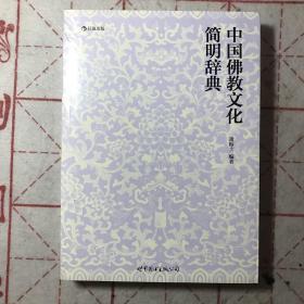 中国佛教文化简明辞典