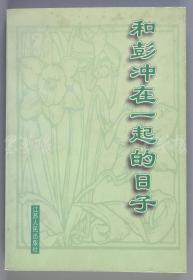 无产阶级革命家、原全国人大常*委会副委*员长 彭冲 1997年 签赠本《和彭冲在一起的日子》软精装一册(1997年江苏人民出版社初版,钤印:彭冲手书)HXTX109465