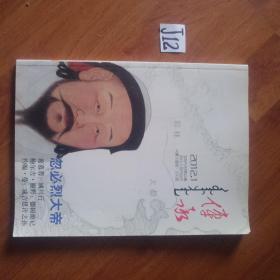 传承。内蒙古画报文化版。2012年第一期。