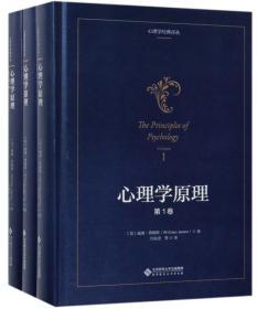 心理学原理(套装共3册)/心理学经典译丛