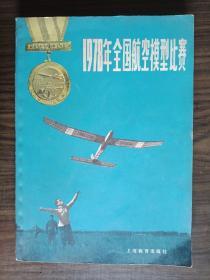 1978年全国航空模型比赛(无字无章无划痕)