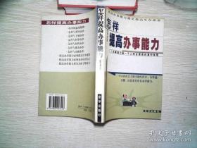 办事兵法怎样提高办事能力  京华出版社