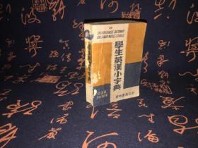 民国小小本--桑代克--学生英汉小字典  增订本