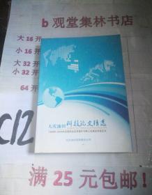 大庆油田科技论文精选1999-----2009