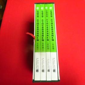 甘肃省第二次全国农业普查资料汇编 (全四册)配光盘1张