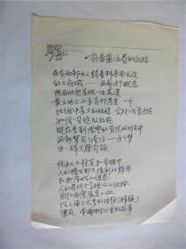 B0672先锋诗人、自由作家海上诗稿手迹2页