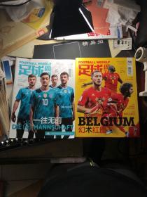足球周刊 2018年总第733期 厄齐尔 穆勒 德国+2018年总第740期 卡瓦尼 哈里·凯恩 此本有海报 看描述  两本合售