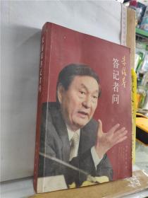 外封皮有些许磨损 不是很新 朱镕基答记者问