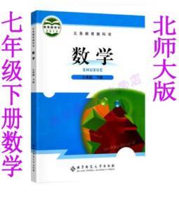 2019七年级课本 数学 下册 北师大版