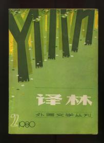 译林 外国文学丛刊 一九八〇年第二期(总第三期)