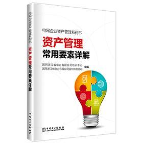 电网企业资产管理系列书——资产管理常用要素详解