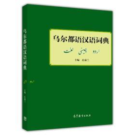 乌尔都语汉语词典