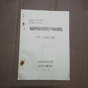 油印本:中国铸造学会第三届铸铁及其熔炼学术会议论文: 加盖铁水包在蠕墨铸铁生产中的应用研究