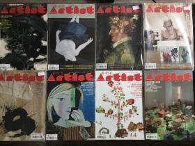 艺术家 杂志 绝版收藏 8本合售(可拆卖,价格详询)第391、392、393、395、397、403、405、407期