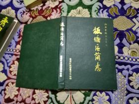 板塘区简志(湘潭市地方志丛书)