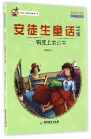 世界著名童话·安徒生童话全集7:豌豆上的公主(彩绘注音版)