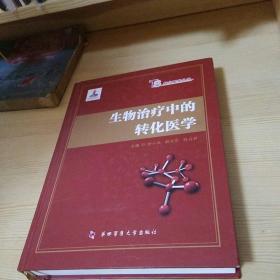 转化医学丛书:生物治疗中的转化医学